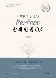 임지혁 퍼펙트 경찰헌법 판례 빈출 OX