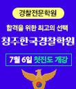 청주한국공무원학원